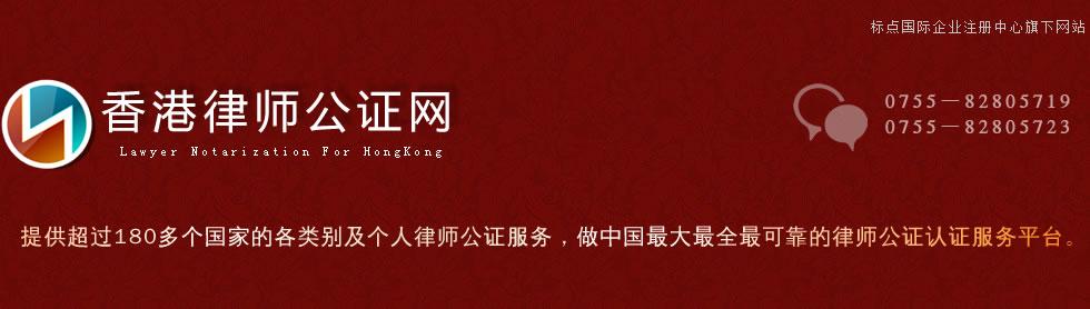 香港律师公证网