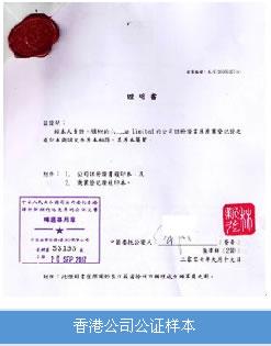 香港律师公证样板