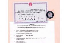 英国公司公证样本