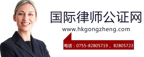 办理香港律师公证要全套多少钱?