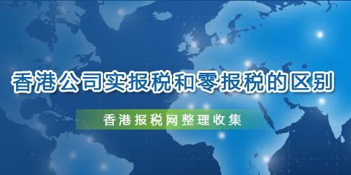 香港公司实报税和零报税的区别