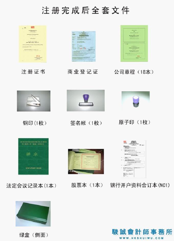 香港公司注册后所得的全套文件