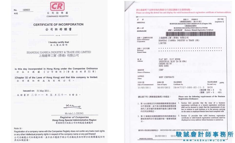 香港公司注册证书样本