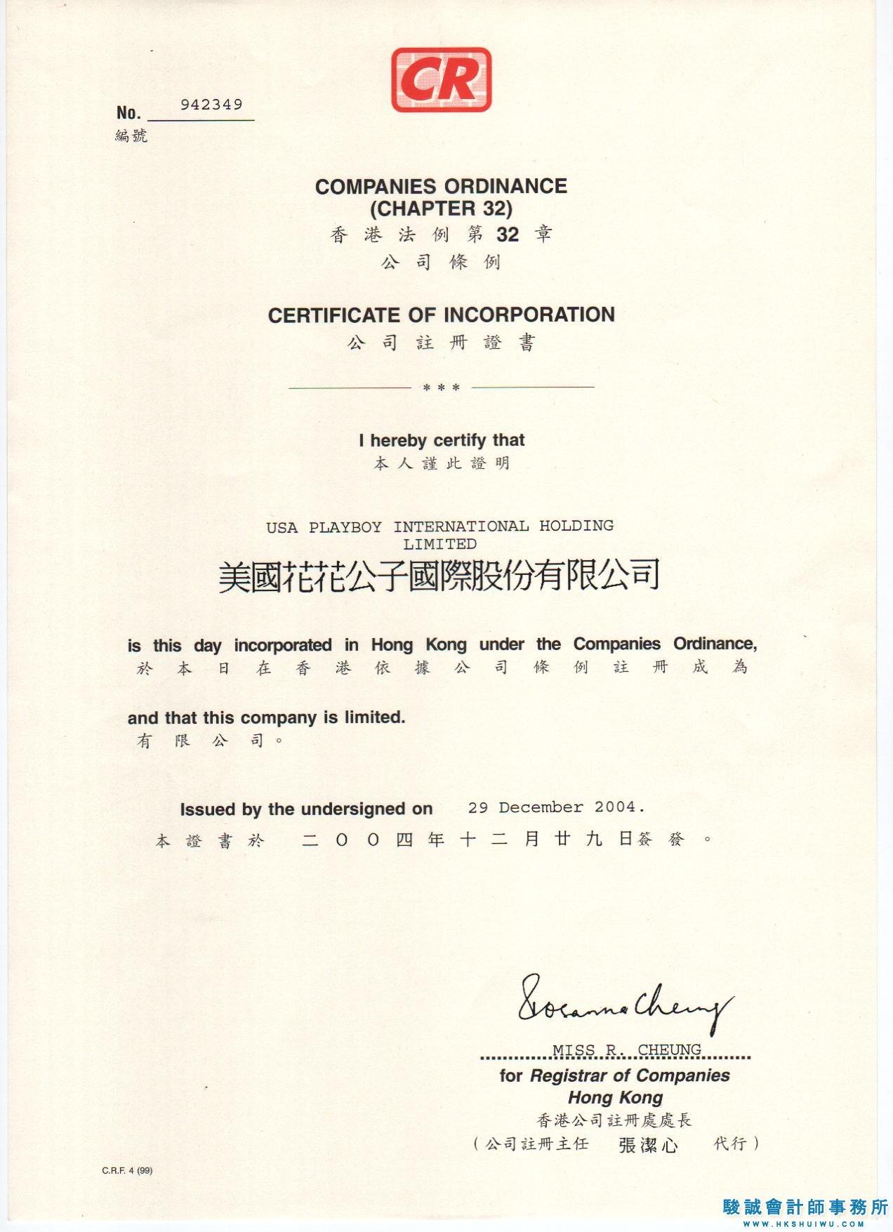 2004年香港公司注册证书样本