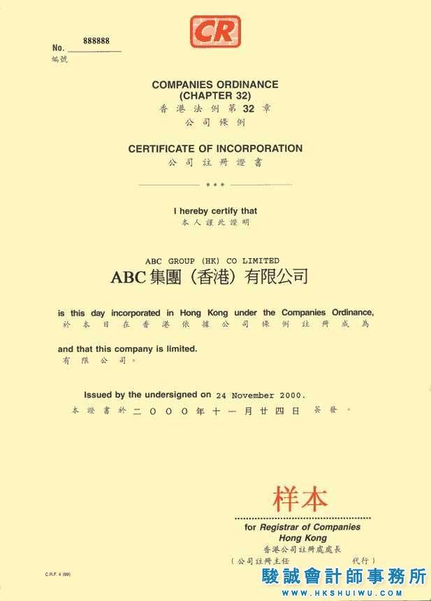 2000年香港公司注册证书样本
