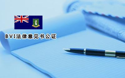 BVI法律意见书公证