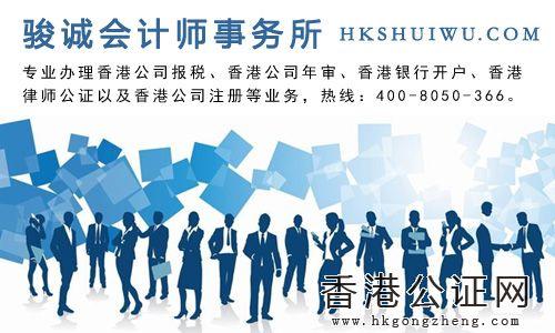 香港公司年审流程