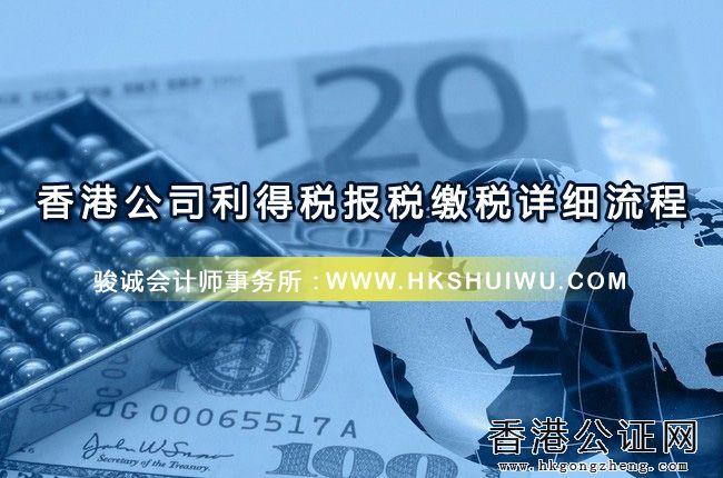 香港公司利得税报税缴税流程