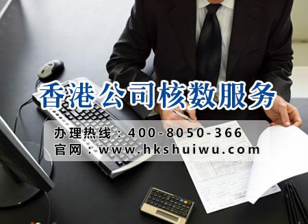 什么是香港核數師