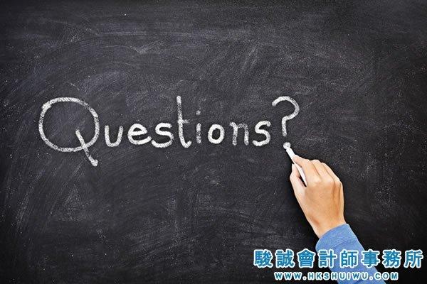 香港公司做账审计常见问题汇总