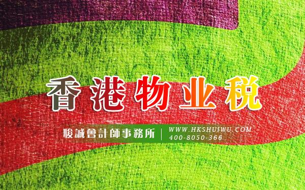 香港物業稅是什么