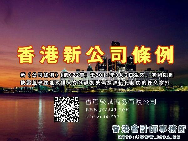 香港新公司條例