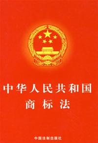 最新中华人民共�u和国商标法全文