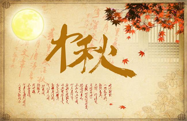 2014年香港律师公证网中秋节放假时间安排