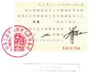 越南使馆认证样本
