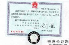 阿根廷结婚证公证认证样本