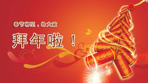 香港会计师事务所2015年春节放假时间安排