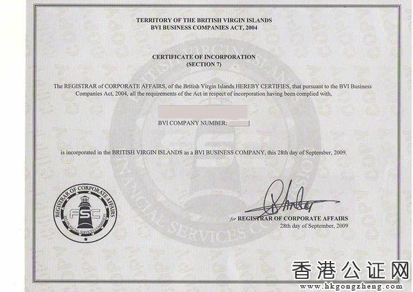BVI大使馆公证认证样本