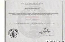 BVI公司公证