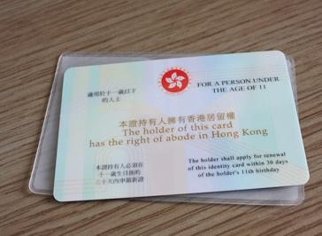 香港身份证公证