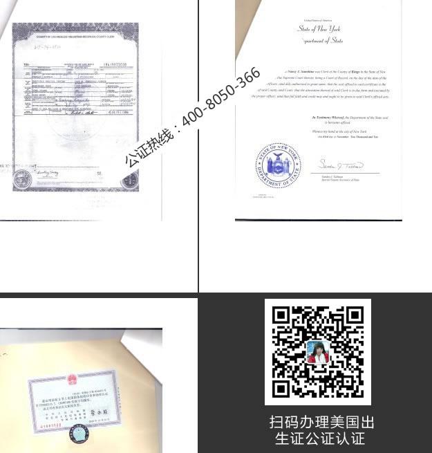 美国出生证公证认证