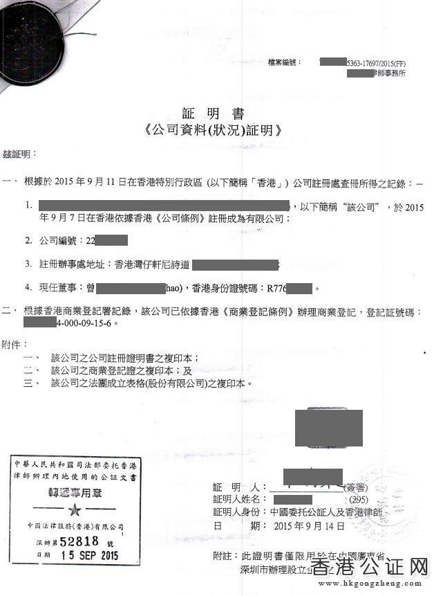 香港公司全套公证样本