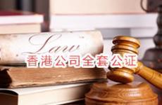 香港公司全套资料公证