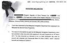 马来西亚个人声明公证样本