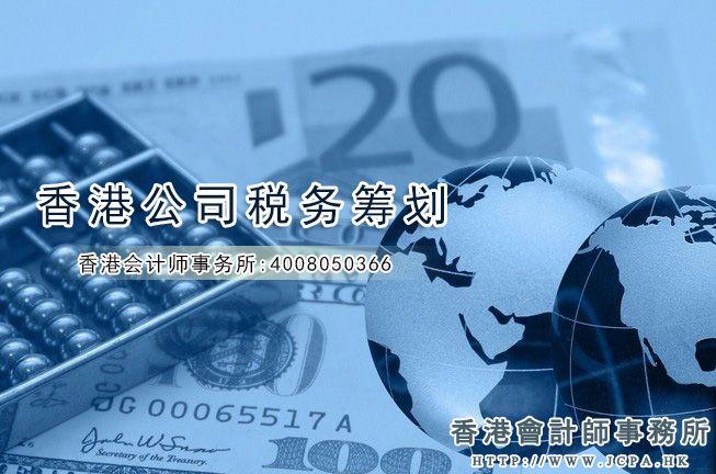 利用香港公司做稅務籌劃的三種方法