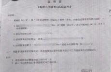 香港无限公司怎么办理用于大陆诉讼的公证?