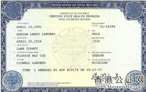 美国出生纸使馆认证
