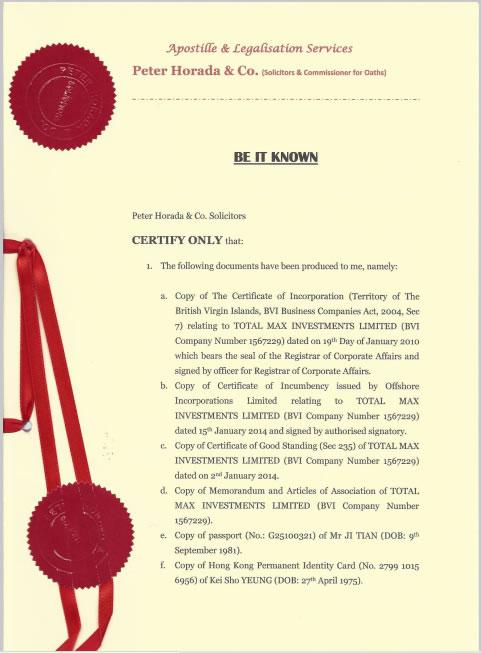BVI公司公证认证样本
