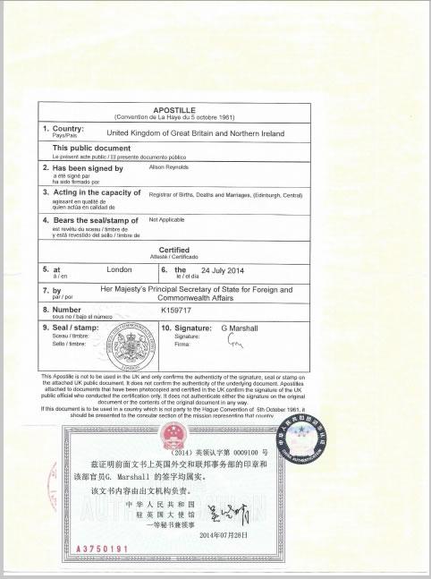 英国出生证明公证认证