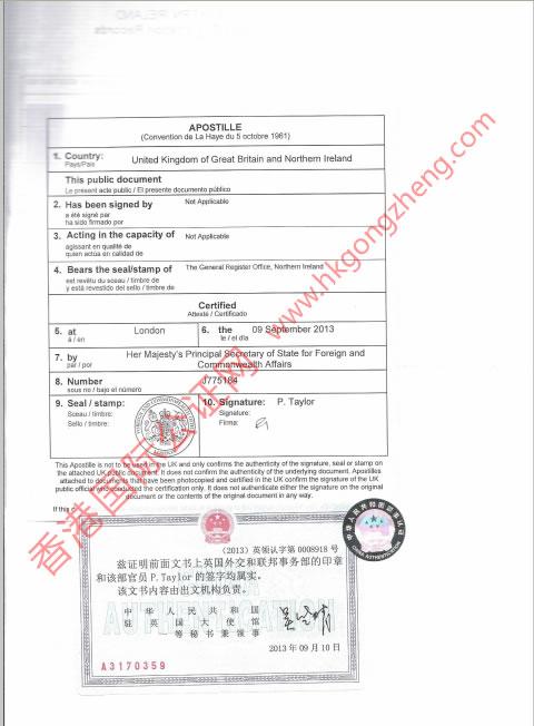 英国结婚证书公证认证