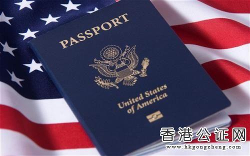 美国护照公证