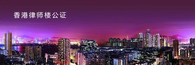 香港律师楼公证