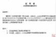 香港公司法律意见书公证