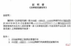 香港公司法律意见书怎么快速办理公证认证?