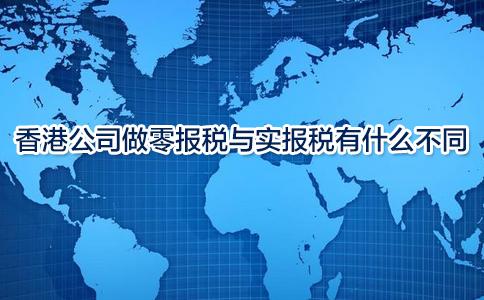 香港公司做零报税与实报税有什么不同