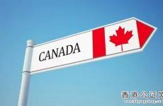 什么时候需要办理加拿大海牙认证?