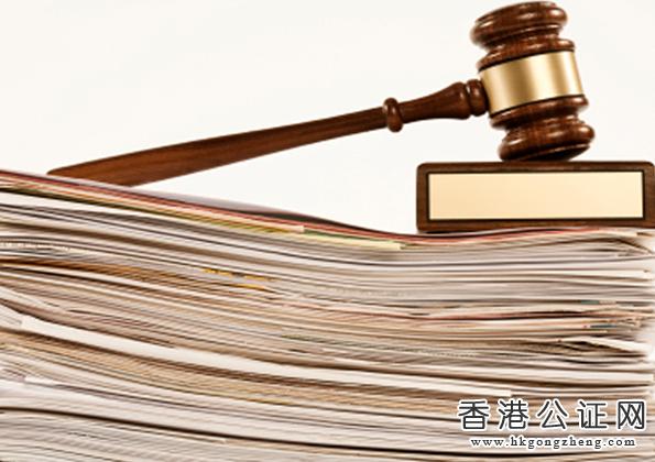 香港公司主体资格公证认证