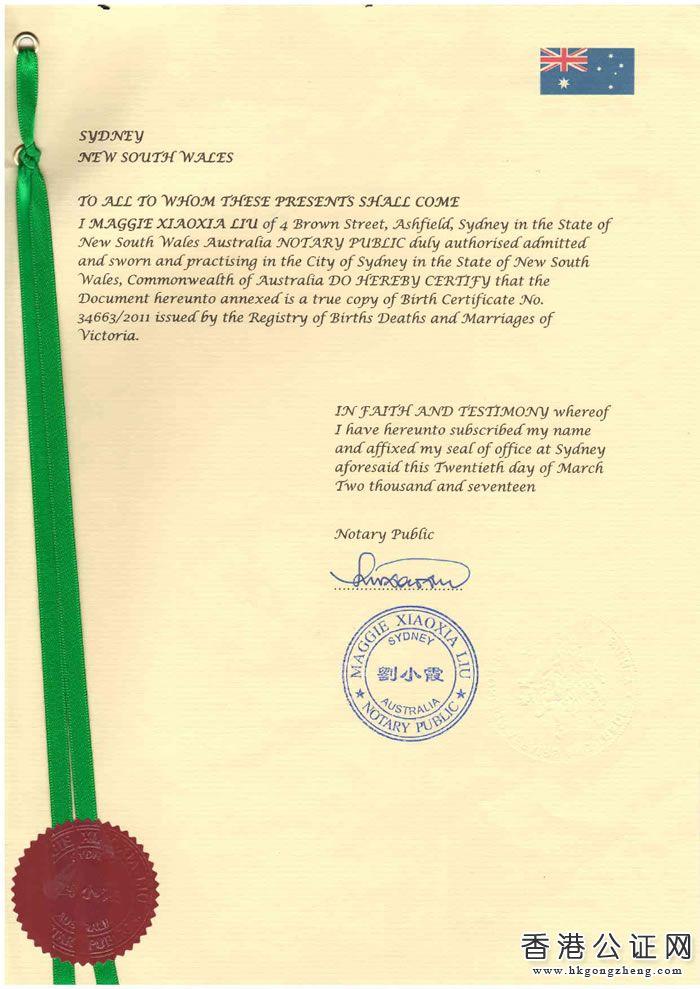 澳洲出生证公证样本