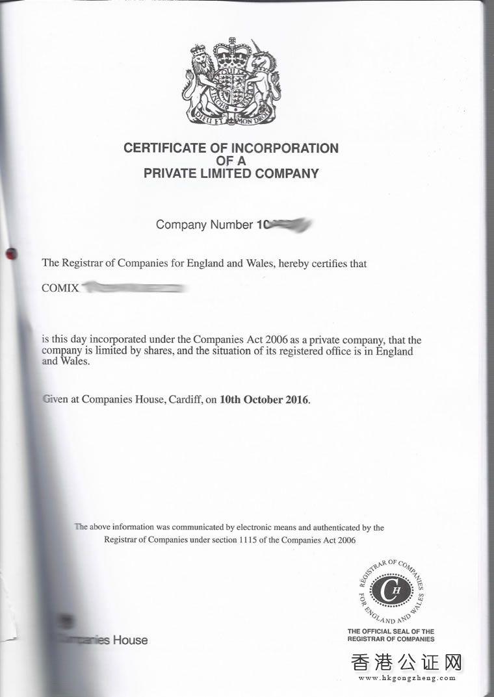 注册英国公司用于国内外商投资怎么办理公证认证?