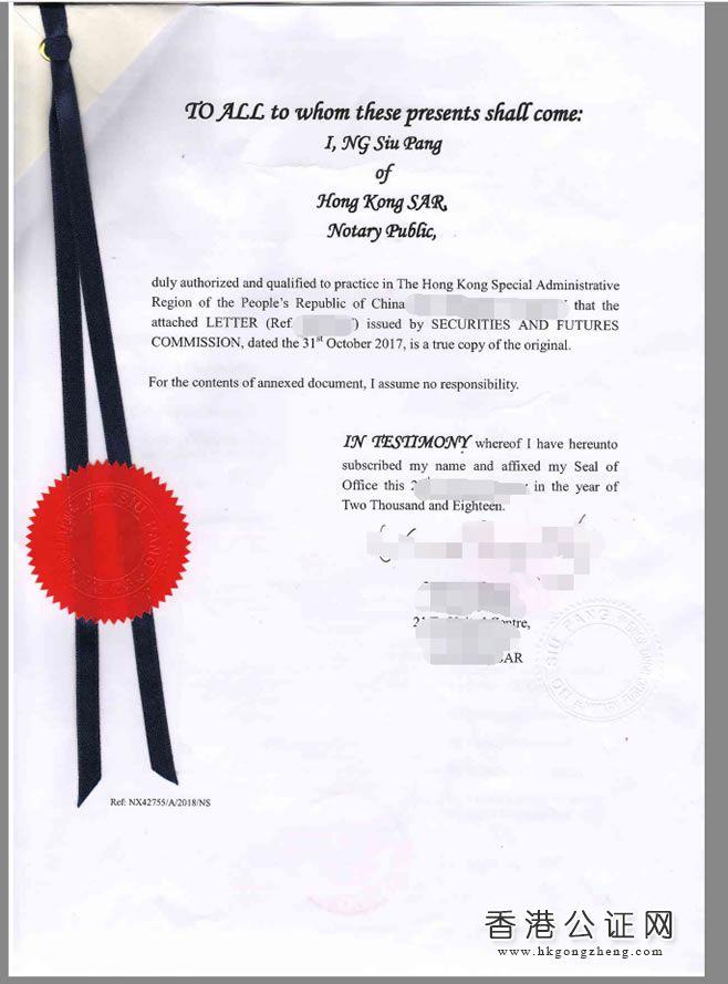 香港证监会出具的文件用于越南怎么办理公证认证?