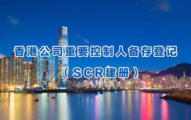 如何確定香港公司重要控制人?
