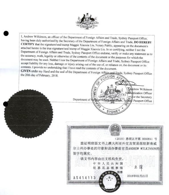 澳洲学历用于浙江省嘉兴市申请就业怎么办理公证?