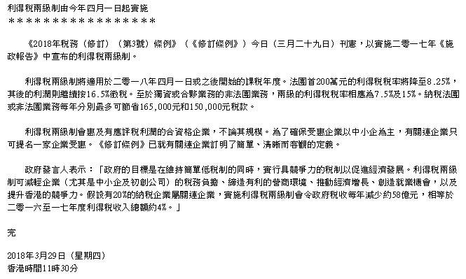 香港利得税两级制由今年四月一日起实施