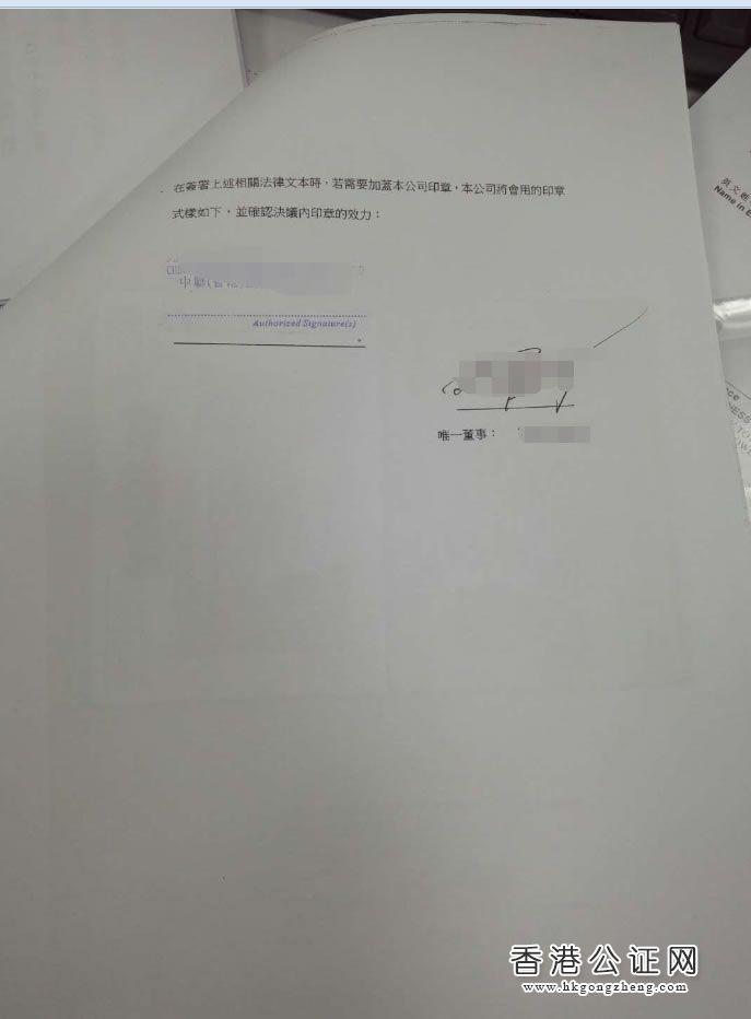 香港公司用于北京市收购境内企业股权变更为外资企业怎么办理公证认证?
