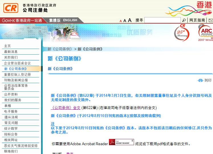 香港公司《新公司条?#23567;?#21002;宪修订案说明