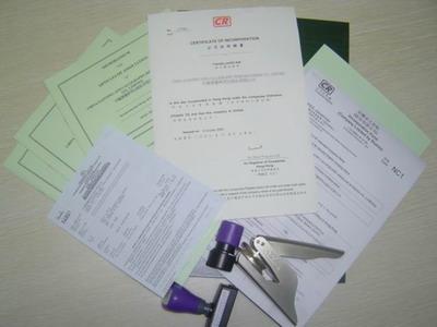香港公司注册完成全套文件